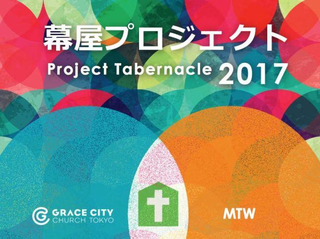 幕屋プロジェクト2017