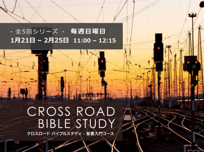 cross road bible study - grace city church tokyo