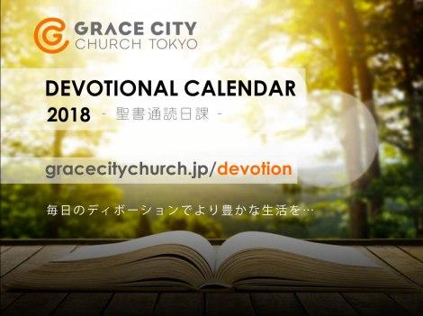 Devotional_Calendar2018