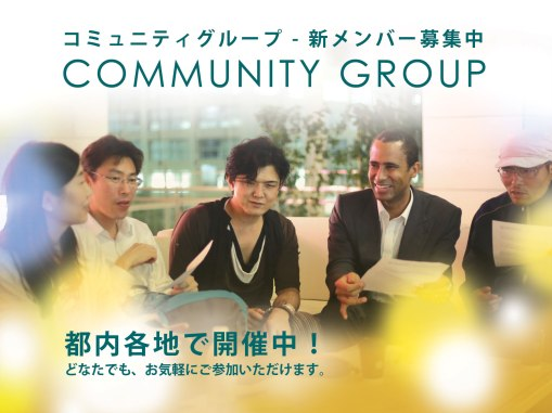 CommunityGroup_hp