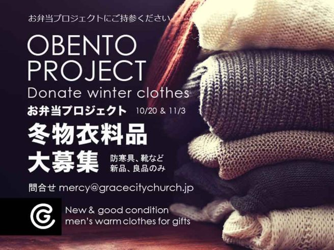 obento-winter-clothes